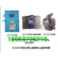 粉尘超限自动洒水厂家 粉尘浓度传感器价格 粉尘超限洒水配置