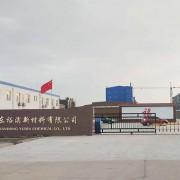 山东裕滨新材料有限公司