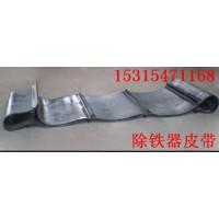 环形卸铁皮带   胶条一体式刮板除铁器皮带
