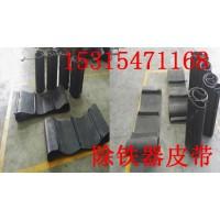 除铁器环形带接口带 供应除铁器卸铁皮带