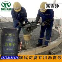 河北邯郸成品沥青砂材料选择从这三方面考虑