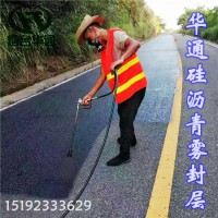 陕西咸阳硅沥青雾封层降低老旧路面维修频率