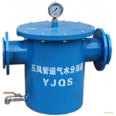YJQS型压风管道气水分离过滤器效果好