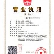 北京创佳展览有限公司