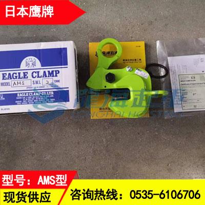 5吨横吊钢板钳AMS-5型,日本EAGLE CLAMP品牌