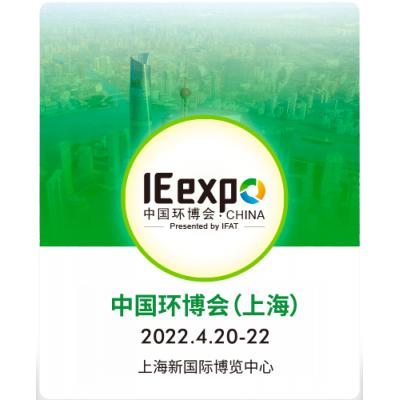 2022第二十三届中国环博会-上海环保展-餐厨垃圾处理设备