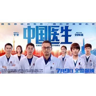 投中国医生在哪参与认购?多少成本?起投门槛多少?