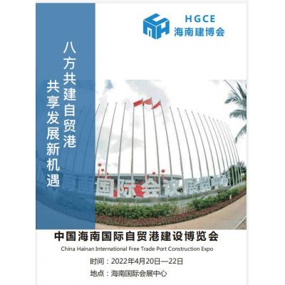 2022中国(海南)国际城市环卫及垃圾分类处理展览会