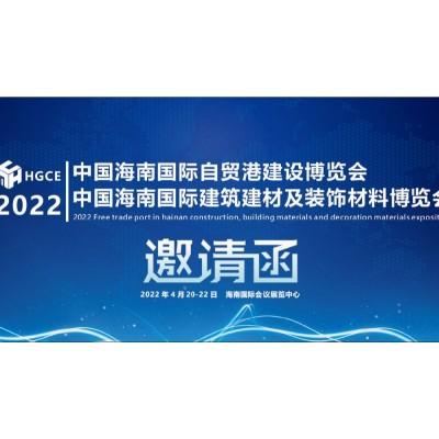 2022海南国际智能家居及智能建筑博览会