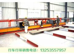 广东云浮行车行吊厂家250吨航车匠心制造