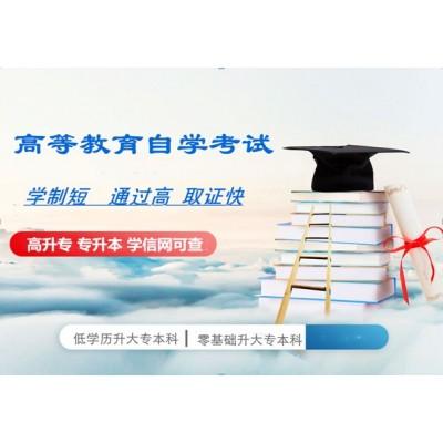北京自学考试大专本科文凭报名专业简单易考学信网可查