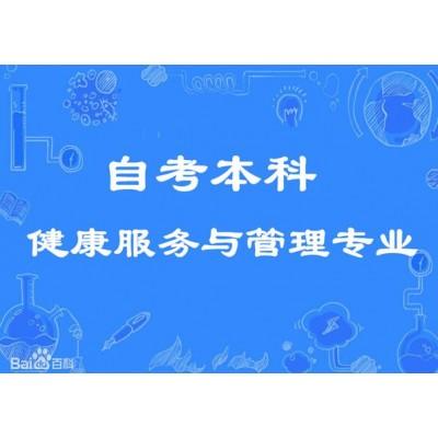 北京自考本科文凭自考健康服务与管理专业简单通过率高