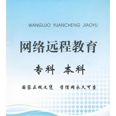 北京远程网络教育医科中医药大学护理专业本科报名简章