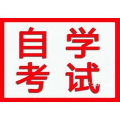高初中文凭报名自考专科大专专业考试简单拿毕业证快