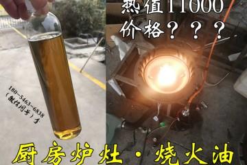 安徽界首长期供应一万热值锅炉烧火油,厂家始终保持低价
